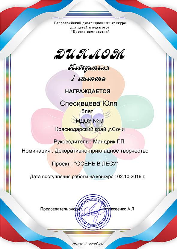 Дистанционные конкурсы всероссийские для детей